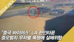 """""""중국 바이러스"""" LA 한인타운 증오범죄 무차별 폭행에 살해위협"""