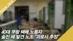 """40대 쿠팡 택배 노동자 숨진 채 발견 노조 """"과로사 추정"""""""
