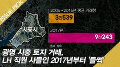 광명 시흥 토지 거래, LH 직원 사들인 2017년부터 \