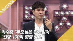 """박수홍 친형 100억 횡령…""""부모님은 관계없어"""" [이슈픽]"""