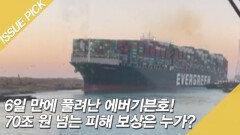 6일 만에 풀려난 에버기븐호…70조 원 넘는 피해 보상은? [이슈픽]