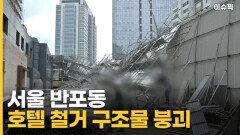 서울 반포동 호텔 철거 현장, 구조물 붕괴 [이슈픽]