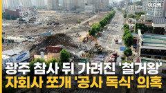 광주 참사 뒤 가려진 '철거왕' 자회사 쪼개 '공사 독식' 의혹 [이슈픽]