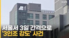 """서울서 3일 간격으로 '3인조 강도' 사건 경찰 """"두 사건 연관 없어"""" [이슈픽]"""
