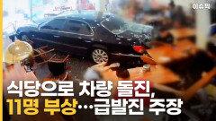 식당으로 차량 돌진, 11명 부상…급발진 주장 [이슈픽]