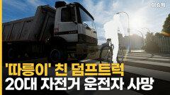 '따릉이' 친 덤프트럭…20대 자전거 운전자 사망 [이슈픽]