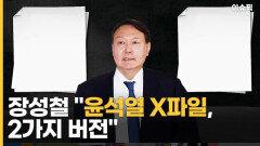 """""""윤석열 X파일, 2가지 버전…조국·윤미향보다 의혹 심해"""" 장성철 주장 [이슈픽]"""