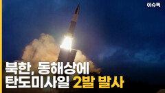 북한, 동해상에 탄도미사일 2발 발사, 글로벌호크 정찰 [이슈픽]