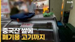 중국산 쌀에 폐기용 고기까지, 추석 대목 노린 비양심 업체 [이슈픽]