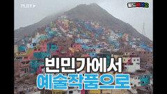 마을 전체가 예술작품! 빈민가의 변신