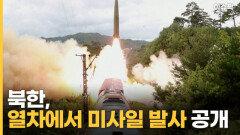 """북한, 열차에서 미사일 발사…""""유엔 제재 위반"""" [이슈픽]"""
