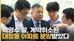 박영수 특검 딸, 대장동 아파트 \