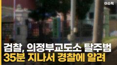 검찰, 의정부교도소 탈주범 도주 35분 지나서야 경찰에 알려 [이슈픽]