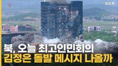 북, 오늘 최고인민회의, 김정은 돌발 메시지 나올까 [이슈픽]