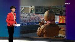 김주하의 11월 9일 '이 한 장의 사진'