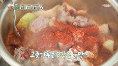귀여운 허풍쟁이 닭볶음탕 요리사의 특별한 레시피♨ (꼴깍)