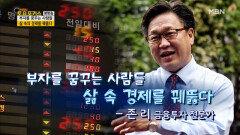 주식 시장의 활황, 어떻게 평가하나? MBN 210306 방송