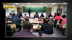 한국 전문대학교 교육 협의회를 소개한다면? MBN 210904 방송