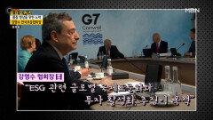 G7 ITF란? MBN 210911 방송