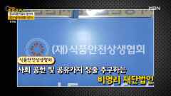 식품안전상생협회를 소개한다면? MBN 210918 방송