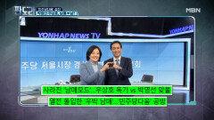 '민주당다움' 설전 박영선·우상호, 남매-> 남?! MBN 210222 방송