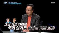 박영선 vs 우상호 예비후보 당내경선, '개혁적 의제' 경쟁 MBN 210222 방송