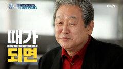 '킹 메이커' 김무성이 눈여겨보고 있는 대통령 예비후보와 출마 의사는?! MBN 210222 방송