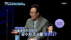 전직 검사 출신의 촉! 이성윤이 공수처를 응한 이유는?! MBN 210301 방송
