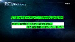 검찰개혁 시즌2? 與, 중대범죄수사청 강행 MBN 210301 방송