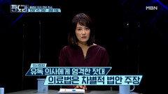 중범죄 의사 면허 취소 '타당' vs '과잉'...공방 치열 MBN 210301 방송