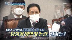 검찰개혁 '속도 조절' 이견? 수사청 두고 당 vs 청 설전 MBN 210301 방송