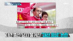 재산 18억? 탈북 4년 만에 거액의 재산을 갖게 된 태영호만의 비밀? MBN 210301 방송