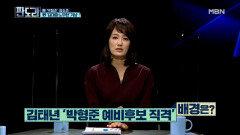 與 '박형준' 정조준 vs 野 '김대중·노무현' 겨냥 MBN 210301 방송