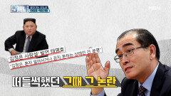 김정은 사망설... 태영호가 말한 김정은 사망설의 진실은? MBN 210301 방송