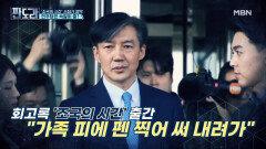 화제의 베스트셀러 '조국의 시간' 최고의 구독자는 열혈 지지층? MBN 210607 방송