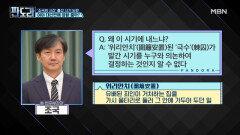 '조국의 시간' 출간 시기 논란 이유는? MBN 210607 방송