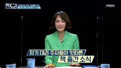 차기 대권 주자들의 잇따른 책 출간 소식 MBN 210607 방송