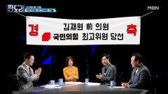 ★경사★ '대권 도전' 하태경 의원과 '최고위원 당선' 김재원 前 의원! MBN 210614 방송