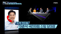 [깜짝 출연] 이준석 신임 당대표 전화 연결☏ MBN 210614 방송