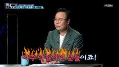[내로남불] 민주당, 부동산 투기 의혹 후폭풍! MBN 210614 방송