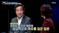 日, 한일 정상회담 일방 취소! '일본통' 이낙연의 생각은? MBN 210621 방송