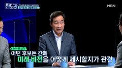 이낙연 前 대표가 분석한 '대통령 후보'의 자질은? MBN 210621 방송