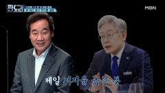 [솔직고백] 이낙연 前 대표가 뽑은 가장 무서운 후보는?! MBN 210621 방송