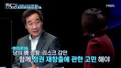 '이재명 계 VS 反 이재명 계' 갈등 격화♨ 민주당, 경선 연기론의 내막! MBN 210621 방송