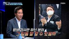 이낙연 前 대표가 본 '대권후보'로서의 윤석열 前 검찰총장은? MBN 210621 방송