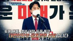 이준석 대표의 이벤트! 국민의힘 '대변인 공개 오디션'?! MBN 210621 방송