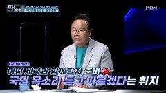 '대권 도전' 윤석열! 국민의힘 입당할까? MBN 210621 방송