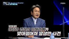 '검찰 고발 사주 의혹'의 원인은 손에 손잡은 야당과 검찰?! MBN 210913 방송