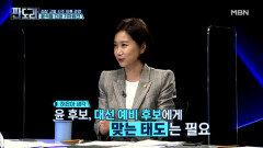 허은아가 말하는 '윤석열 스타일'에 동반돼야 할 국민을 대하는 품격 MBN 210913 방송