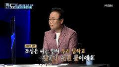 """""""우리 당과 관계가 없던 분"""" 조성은 씨와 확실하게 선 긋는 김재원 의원! MBN 210913 방송"""
